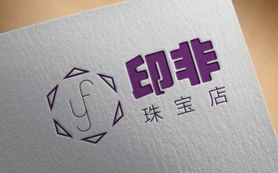 Yin Fei Jewelry Shop Logo